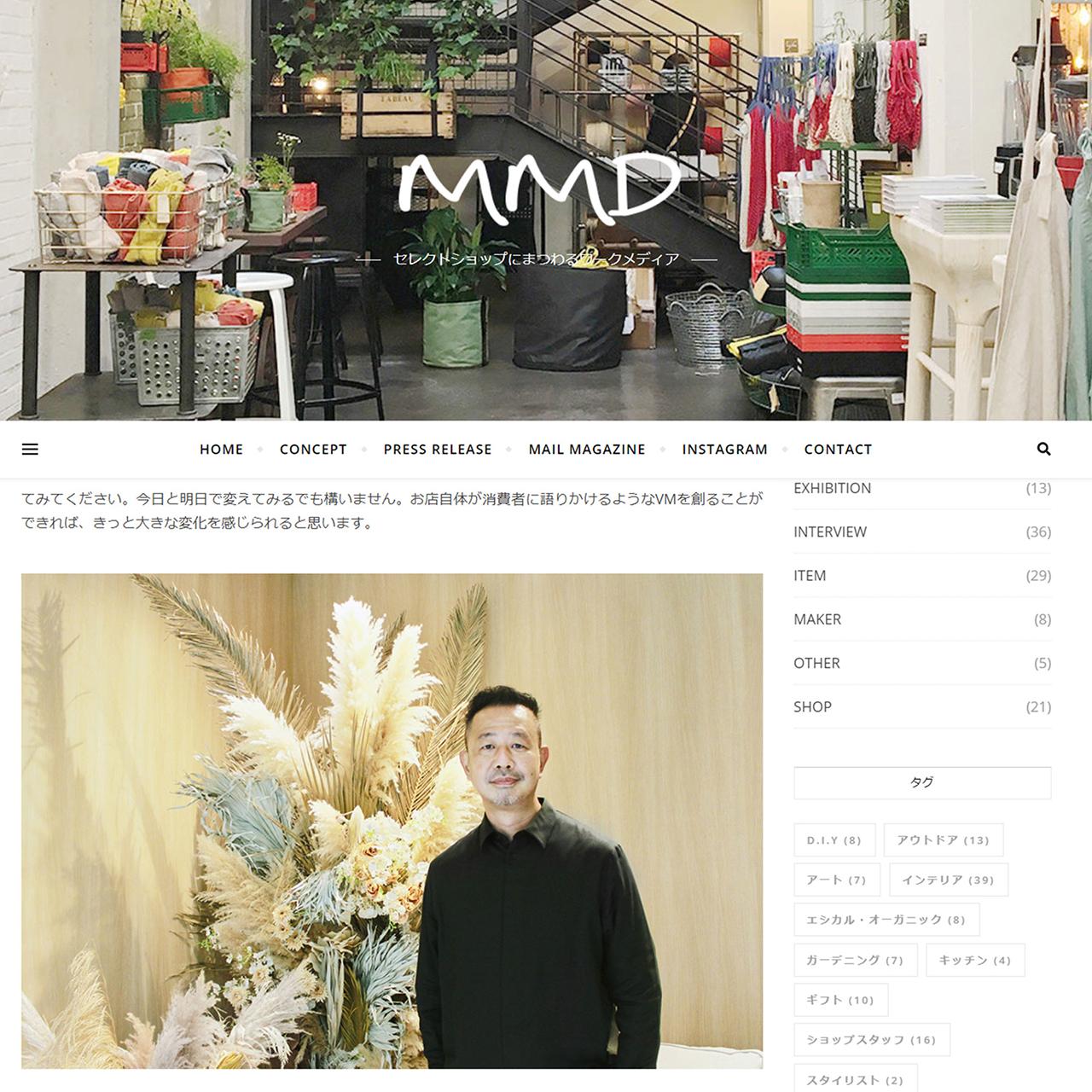 MMD堀田のインタビューイメージ